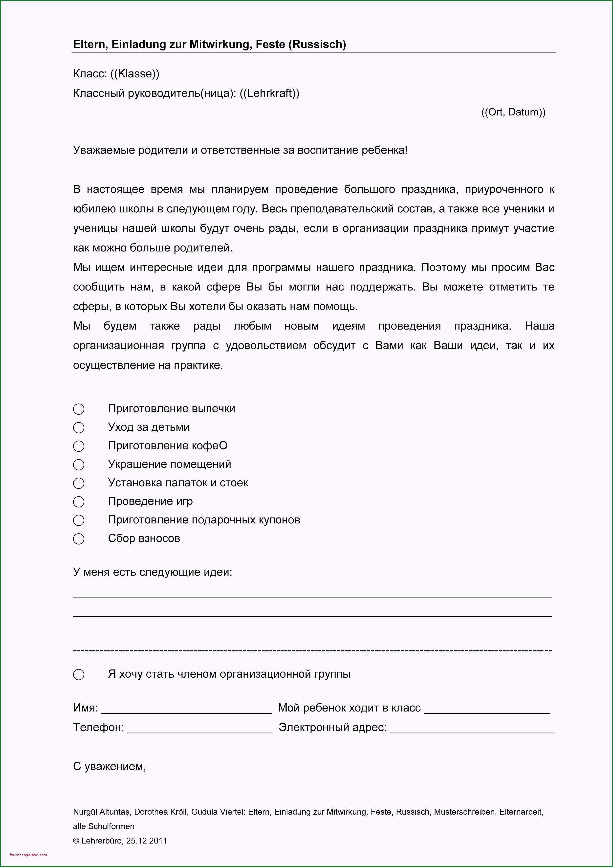 vorlage einladung weihnachtsfeier kollegen einladung abschlussfeier schule vorlage frais 20 einladung schreiben 2